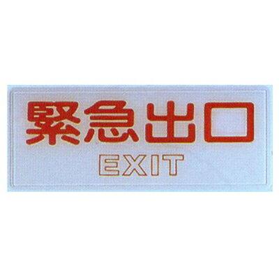 【文具通】標示牌指標可貼 RB-273 緊急出口 橫式 12x30cm AA010778