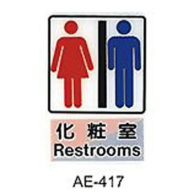 【文具通】標示牌指標可貼 AE-417 化妝室 男女 直式 15x23cm AA010781