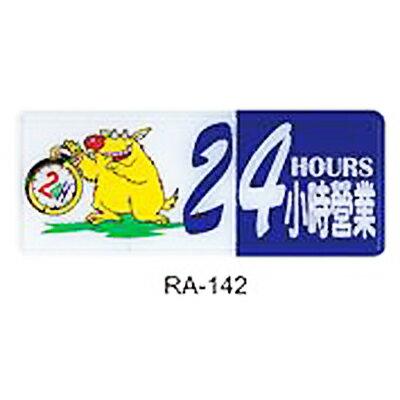 ~文具通~彩色標示牌指標可貼 RA~142 24小時營業 橫式 12x30cm AA010
