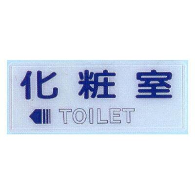 【文具通】標示牌指標可貼 RB-257 化妝室 左 橫式 12x30cm AA010794