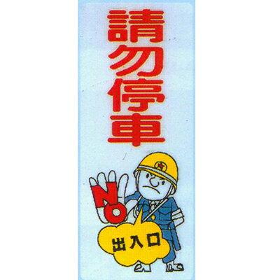 【文具通】大型標示牌指標可貼 TK-922 請勿停車 直式 20x49cm AA010829
