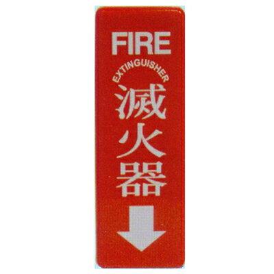 【文具通】標示牌指標可貼 RC-278 滅火器 直式 9x25cm AA010834