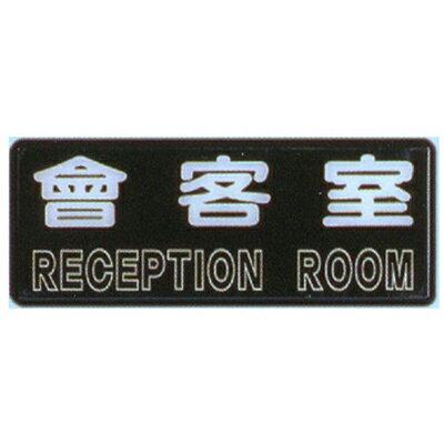 ~文具通~標示牌指標可貼 RB~236 會客室 橫式 12x30cm AA010843