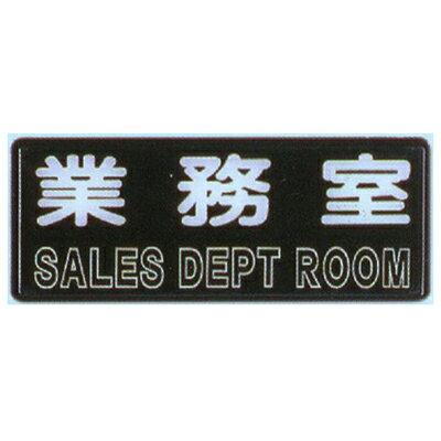 ~文具通~標示牌指標可貼 RB~239 業務室 橫式 12x30cm AA010845
