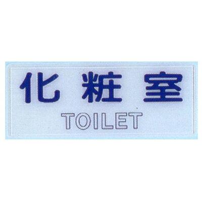 ~文具通~標示牌指標可貼 RB~258 化妝室 橫式 12x30cm AA010848