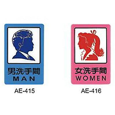 【文具通】標示牌指標可貼 AE-415 男洗手間 直式 15x23cm AA010854