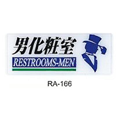 【文具通】彩色標示牌指標可貼 RA-166 男化妝室 橫式 12x30cm AA01086