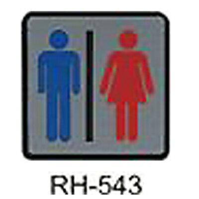 【文具通】標示牌指標可貼鋁鉑 RH-543 男女化妝室 11.5x11.5cm AA010869