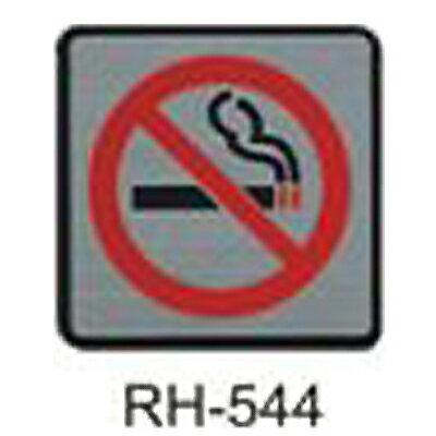 【文具通】標示牌指標可貼鋁鉑 RH-544 禁止吸煙 11.5x11.5cm AA010870
