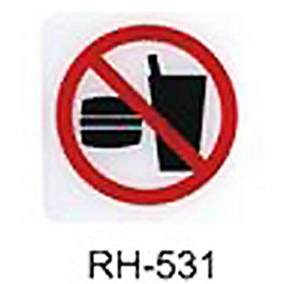 【文具通】標示牌指標可貼 RH-531 禁止飲食 11.5x11.5cm AA010944