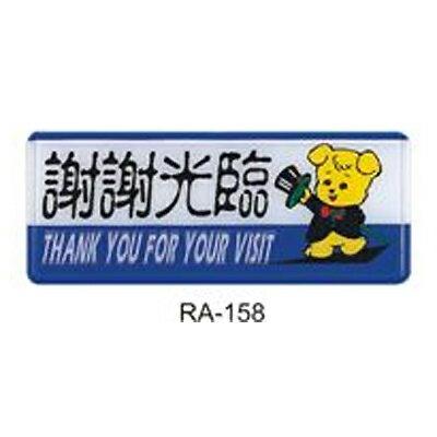 ~文具通~彩色標示牌指標可貼 RA~158 謝謝光臨 橫式 12x30cm AA01095