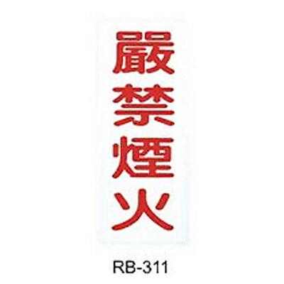 ~文具通~標示牌指標可貼 RB~311 嚴禁煙火 直式 12x30cm AA010981