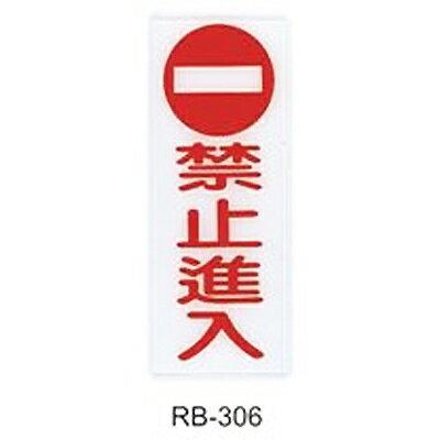 ~文具通~標示牌指標可貼 RB~306 禁止進入 直式 12x30cm AA010987