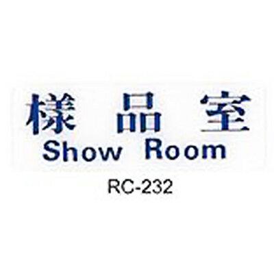 【文具通】標示牌指標可貼 RC-232 樣品室 橫式 9x25cm AA011018