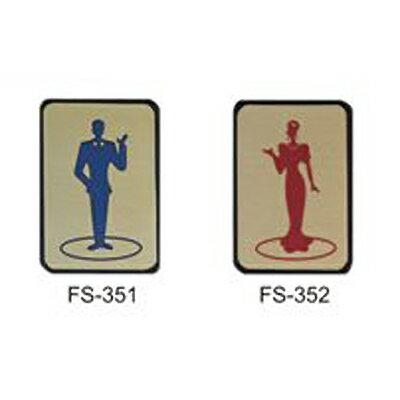 【文具通】標示牌指標銅牌FS-351男士9X13cmAA011047