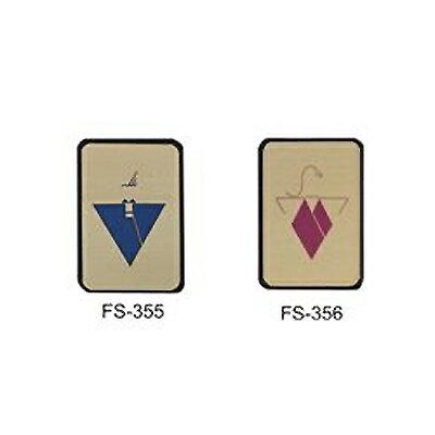 ~文具通~標示牌指標銅牌 FS~355 男士 9X13cm AA011232