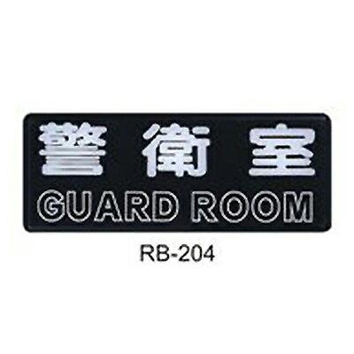 【文具通】指標[RB-204]警衛室 AA011248