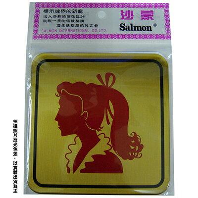 【文具通】標示牌指標銅牌 FS-209 女人頭化粧室 11.5x11.5cm AA011271