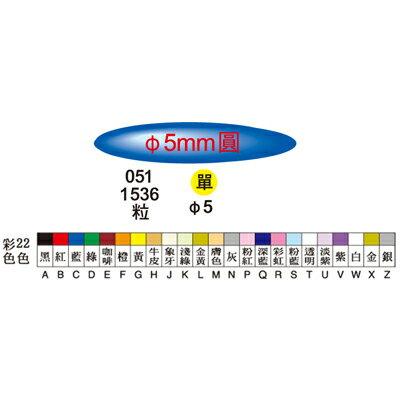 【文具通】Herwood 鶴屋 圓形標籤5mm銀 AS051Z