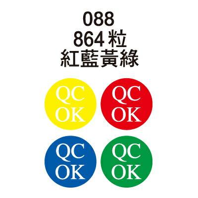 【文具通】QC OK 8mm紅底白字 AS088B