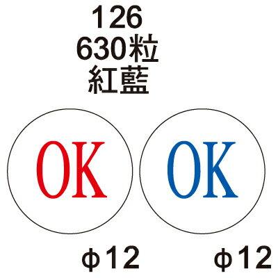 【文具通】Herwood 鶴屋OK 12mm紅 AS126B