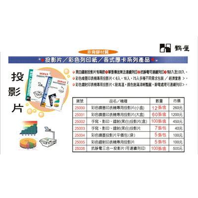 【文具通】鐳射影印手寫三用投影片(7張) AS25003
