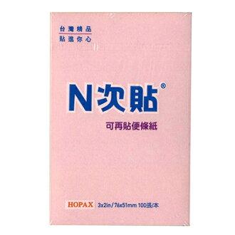 【文具通】單包便條貼3x2粉紅 AS61110