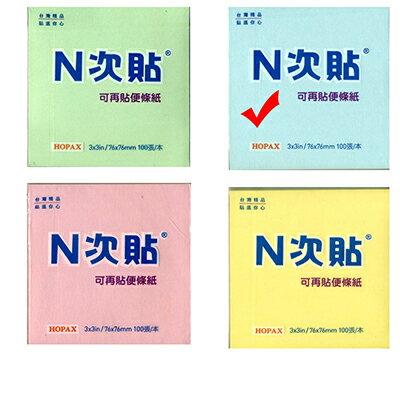 """【文具通】單包便條貼3""""x3""""藍 AS61117"""