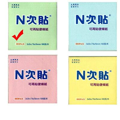 """【文具通】單包便條貼3""""x3""""綠 AS61118"""