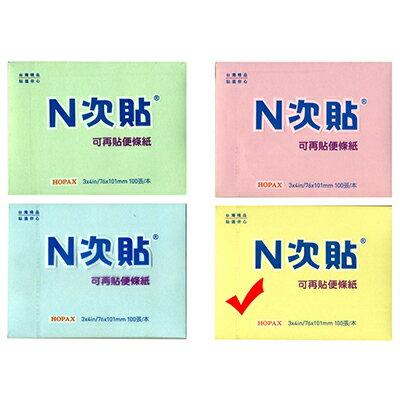 """【文具通】單包便條貼3""""x4""""黃 AS61121"""
