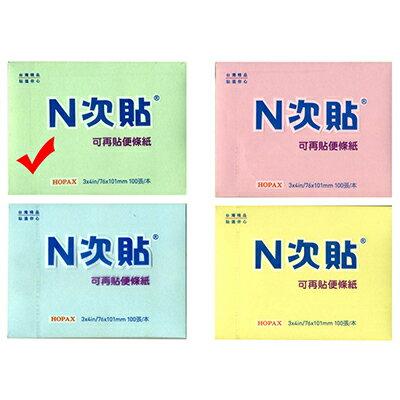 """【文具通】單包便條貼3""""x4""""綠 AS61124"""