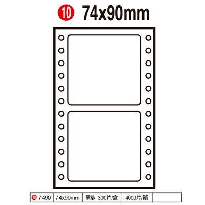 ~文具通~7490電腦標籤74x90mm AS7490