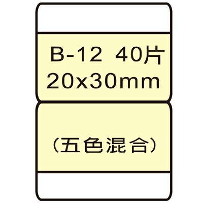 【文具通】雙面索引片20x30mm ASB-12