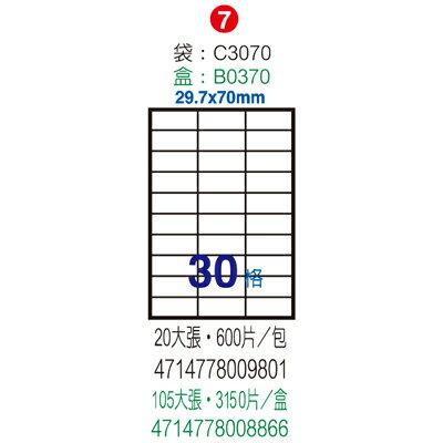 【文具通】B3070P標籤A4紅30x70mm 100入 ASB3070P