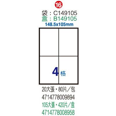 【文具通】C149105S標籤4格148.5x105mm 藍 ASC149105S