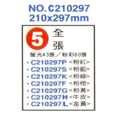 【文具通】Herwood 鶴屋 鐳射噴墨電腦標籤210x297粉藍 ASC210297S