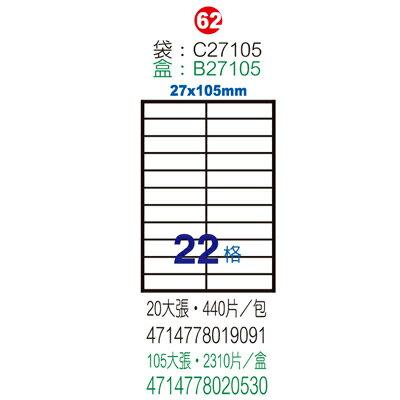 【文具通】C27105S標籤22格 27x105mm藍 ASC27105S
