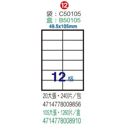 【文具通】C5010K標籤12格.綠 49.5x105mm ASC50105K