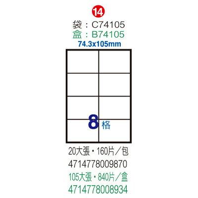 【文具通】C74105S標籤8格粉藍 74.3x105mm ASC74105S
