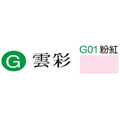 【文具通】G01 雲彩名片紙(粉紅) ASG01