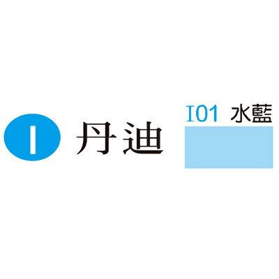 【文具通】I01 丹迪名片紙(水藍) ASI01