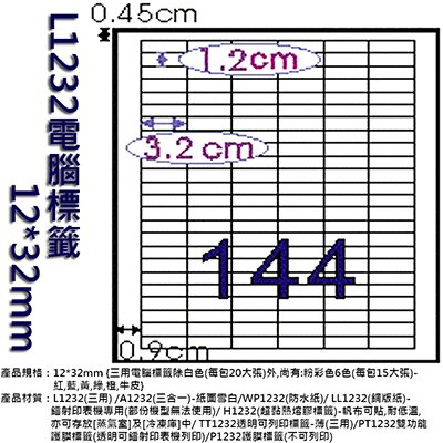 【文具通】L1232電腦標籤12*32mm ASL1232