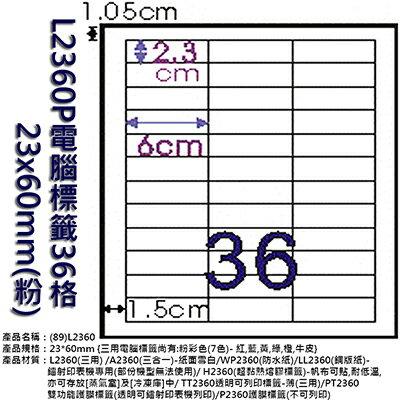 文具通OA物流網:【文具通】L2360P電腦標籤36格23x60mm粉ASL2360P