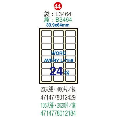 【文具通】L3464H標籤24格[牛皮C]33.9x64mm ASL3464H