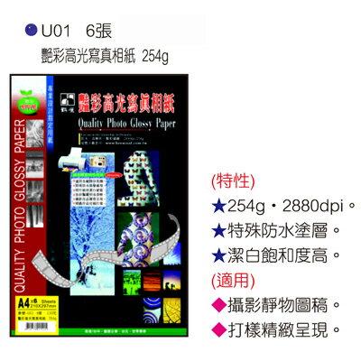 【文具通】U01豔彩高光寫真相紙254P 6入A4 ASU01