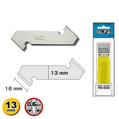 【文具通】OLFA 壓克力切割刀刀片 PB-800 3片入 B4010027