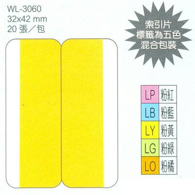 【文具通】華麗牌 3060雙面索引片大32x42mm 20張入 B4010096