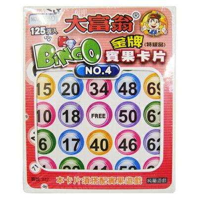 【文具通】A-42 大富翁125張賓果卡片 B4010487