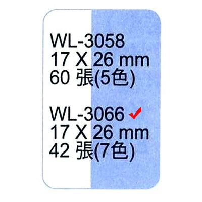 【文具通】3066單面索引片7色 B4010520
