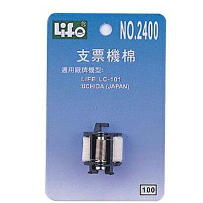【文具通】Life 徠福 支票機棉 適用LIFE/LC101、日本UCHIDA機型 NO.2400 C2010008